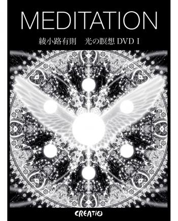 光の瞑想DVD