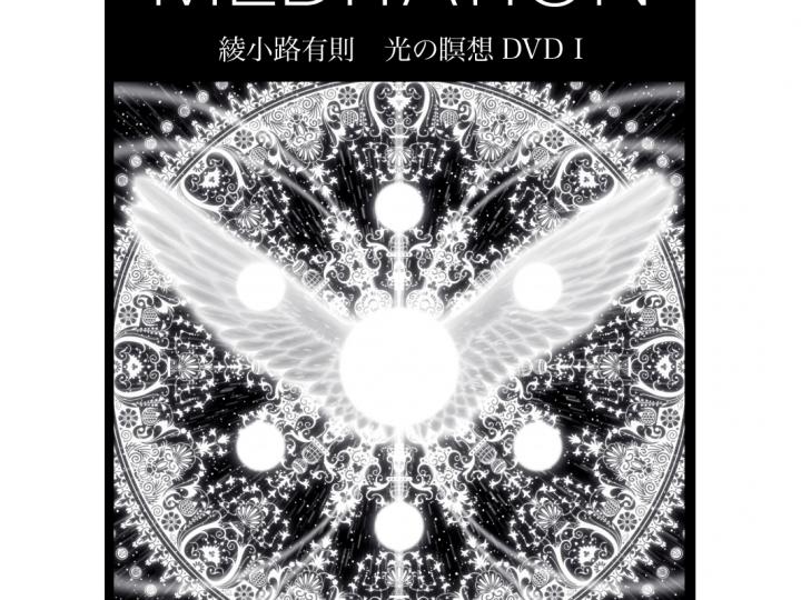 光の瞑想DVD発売