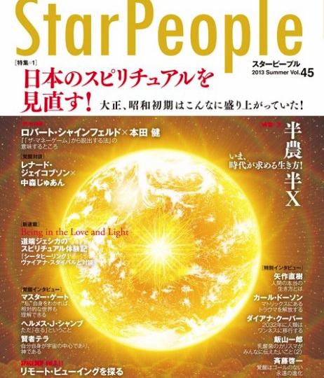 雑誌Star Peopleとアネモネに掲載!