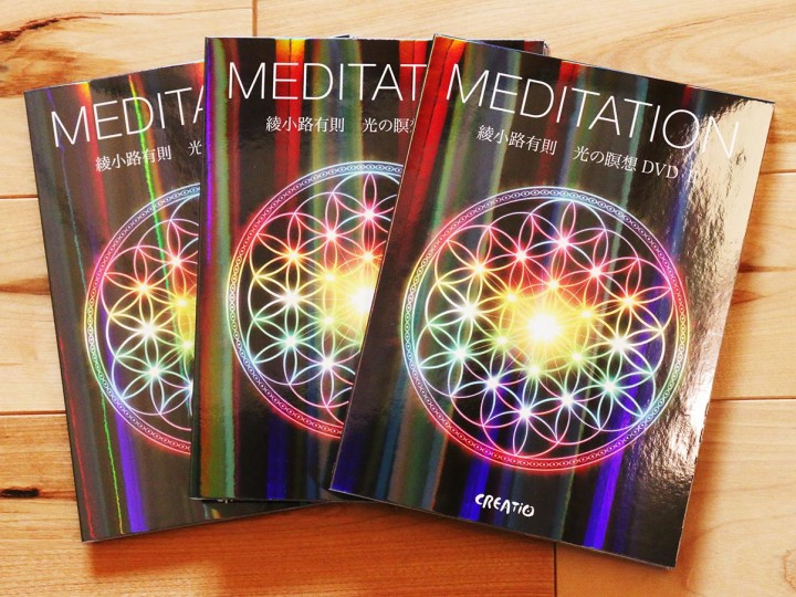 Meditation DVD2 has been released !
