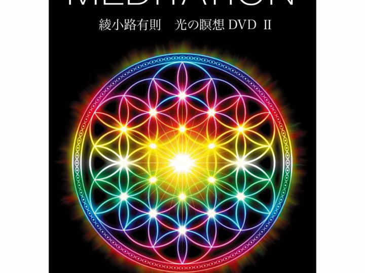光の瞑想DVD第2弾、パッケージデザイン決定!